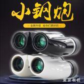 雙筒望遠鏡高倍高清小型迷你便攜夜視望眼鏡 QQ9058『東京衣社』