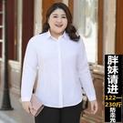 特惠大尺碼!職業裝秋裝長袖白襯衫女2020秋天衣服女裝韓版加大寬松上班工作服