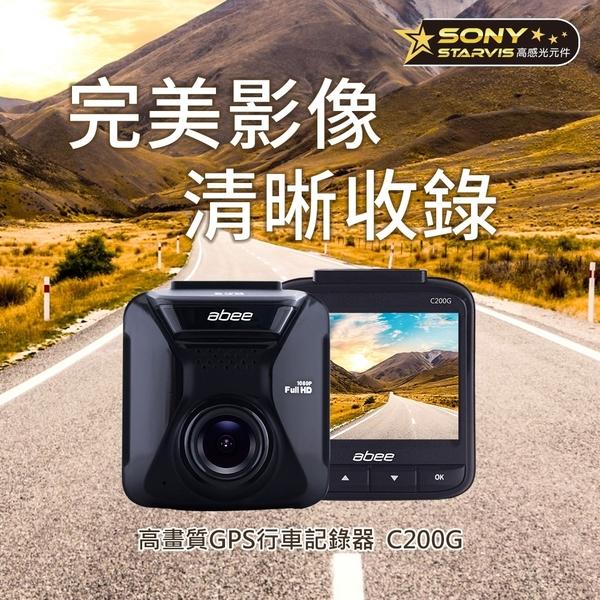 ABEE C200G 【附16G/保固一年】STARVIS 星光感光 GPS測速 行車記錄器/區間測速