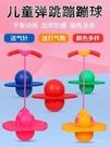 跳跳球兒童蹦蹦球抖音同款健身器材幼兒園平衡彈力球長高運動玩具 探索先鋒