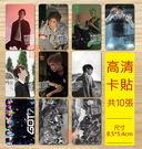 GOT7 水晶卡貼 照片貼紙 悠遊卡貼 照片貼紙(共10張)E655-D【玩之內】hard carry