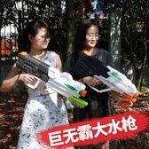 巨無霸兒童玩具水槍抽拉式高壓大容量超大號成人沙灘打氣戲水槍 MKS免運