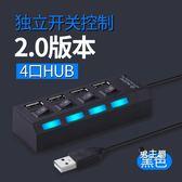 usb2.0分線器一拖四筆記本電腦usb3.0多接口擴展集線器hub轉換器臺式高速(1件免運)