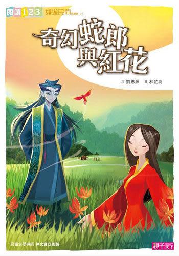 書立得-閱讀123-39 嬉遊民間故事集:奇幻蛇郎與紅花