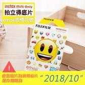 Norns (過期底片8折)【mini emoji表情符號底片】笑臉 face mini 7s 8 25 50S 90 sp1 lomo