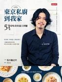 (二手書)東京私廚到我家:51道原味食材義大利麵