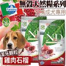 【培菓平價寵物網】(送購物金300元) 法米納Farmina》ND挑嘴成犬天然無穀糧雞肉石榴(潔牙顆粒)-2.5kg