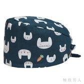 月子帽 手術帽子醫生護士口腔棉印花女整形工作帽月子帽葫蘆帽男 LN6650 【極致男人】
