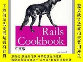 二手書博民逛書店Rails罕見Cookbook(中文版)Rob Orsini著