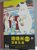 【書寶二手書T5/漫畫書_WFB】嚕嚕米漫畫全集:第6卷_拉斯.楊笙