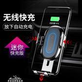 iphoneX無線充電器車載手機支架X蘋果8車充iphone8plus三星s8「夢娜麗莎精品館」