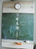 【書寶二手書T3/一般小說_LEX】三年K班_夏茗悠