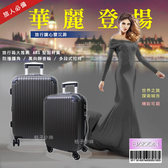 BATOLON 寶龍 行李箱 20吋 旅行箱 ABS 登機箱 防撞護角 TSA海關鎖 360度8輪 可加大設計 免運 桔子小妹