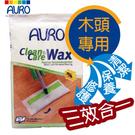 AURO 木頭清潔修護羊毛巾 Clean & Care Wax No.680