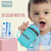 奶瓶玻璃新生兒硅膠套寬口徑玻璃奶瓶防摔嬰兒奶瓶 魔法街