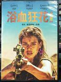 影音專賣店-P09-120-正版DVD-電影【浴血狂花】-復仇 是回家唯一的路
