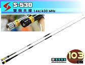 《飛翔無線》S S-530 雙頻天線 144/430MHz〔超寬頻 高感收發 全長103cm 耐入力200W 台灣製〕