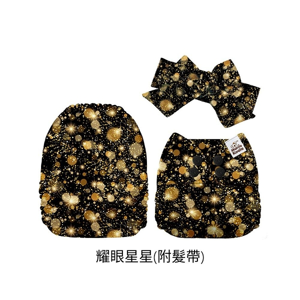 口袋型環保布尿布/耀眼星星(附髮帶)【Mama Koala】
