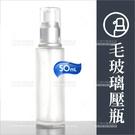 毛玻璃壓瓶-50ml[67965]乳液化妝品分裝空瓶