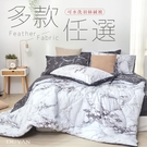 簡約風棉被-雙人羽絲絨被-多款任選 6x7尺 竹漾 台灣製 大理石 羽絨被(不含床包)