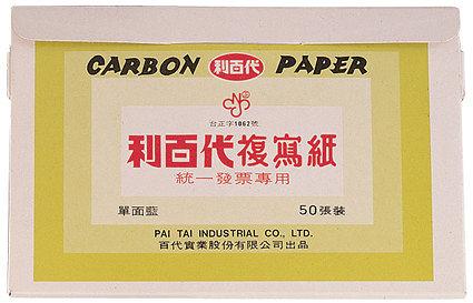 利百代 統一發票專用 CP01 複寫紙 50張入/盒