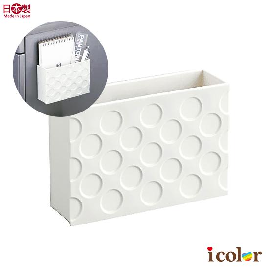 i color 日本製 橫式101磁性小物收納盒(白色)