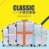 一字十字打包帶新品旅行箱捆綁帶行李拉乾箱加固托運捆帶   卡菲婭