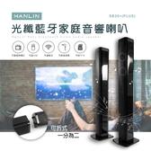 光纖機種 電視喇叭 HANLIN-SB30+ (PLUS) 光纖藍牙家庭音響喇叭 藍芽喇叭 家庭劇院 電競喇叭