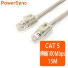 群加 Powersync CAT.5e 100Mbps UTP 網路線 RJ45 LAN Cable【圓線】白色 / 15M (CAT5E-GR159-4)