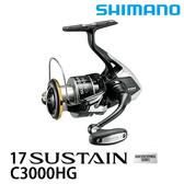漁拓釣具 SHIMANO 17 SUSTAIN C3000HG/3000XG (紡車捲線器)