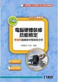 書丙級電腦硬體裝修技能檢定學術科題庫整理與分析(2013  版)