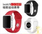 iwatch錶帶蘋果手錶錶帶適用apple watch運動型硅膠潮【雲木雜貨】