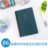 珠友 NB-32222 B6/32K 半年誌/萬用日誌/手札/手帳(自填式方格1日1頁)