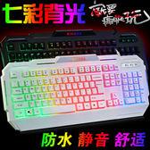 游戲鍵盤吃雞LOL台式機筆記本電腦機械手感靜音網咖人體電競發光防水有線USB 免運八八折