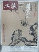 【書寶二手書T8/雜誌期刊_EAF】典藏古美術_267期_龐來臣