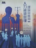 【書寶二手書T2/大學商學_D5O】人力資源管理:理論與應用4/e_廖勇凱