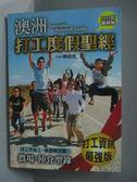 【書寶二手書T7/旅遊_KHF】澳洲打工度假聖經_陳銘凱