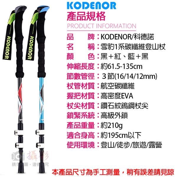 攝彩@科德諾雪豹1系碳纖維登山杖Kodenor附擋泥板超輕量三節健走杖戶外健行登山輔助拐杖