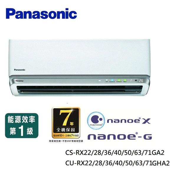 【86折下殺】 Panasonic 變頻空調 頂級旗艦型 RX系列 9-11坪 冷暖 CS-RX63GA2 / CU-RX63GHA2