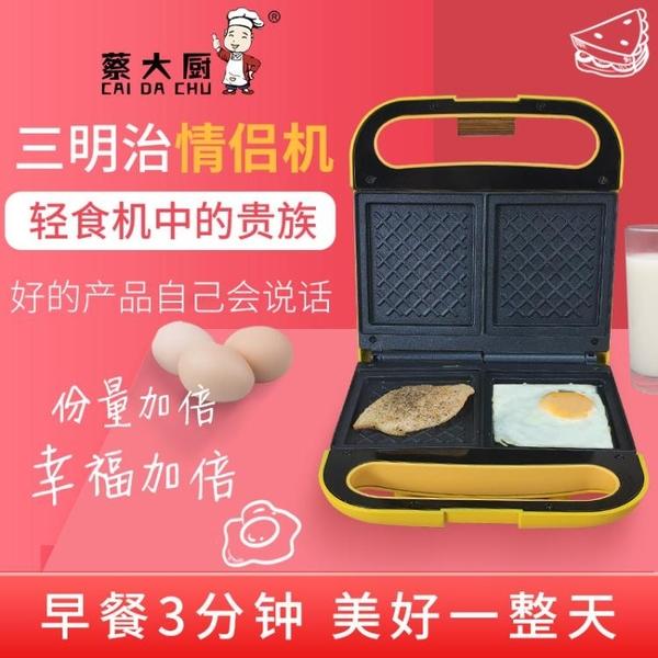 三明治早餐機熱壓吐司機三名治輕食機神器卡通小型烤帕尼尼三文治【全館免運】
