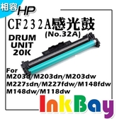 HP CF232A No.32A 全新相容感光滾筒/感光鼓【適用】M203d/M203dn/M203dw/M148fdw/M148dw/M118dw