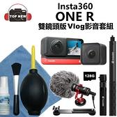 Insta360 影石 運動型相機 ONE R 雙鏡頭版 Vlog影音套組 多鏡頭 防抖 運動 相機 攝影機 防水 公司貨