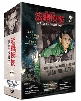 【停看聽音響唱片】【DVD】法網恢恢 THE FUGITIVE -精裝版 (第一季 ep1-14).