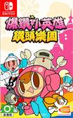 NS 爆鑽小英雄:鑽頭樂園(中文版)