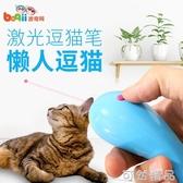 波奇網伊麗逗貓激光筆逗貓棒逗貓小貓寵物貓咪磨爪老鼠逗貓咪玩具 可然精品