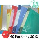 雙德 A4資料簿 PP資料本 SD-40 主色板(40入) 80頁/一本入(定120) SUANDER 無內紙 台灣製造