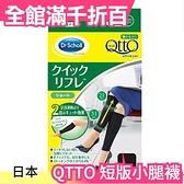 日本  Dr.Scholl QTTO 短版小腿襪 日用日常美腳正版運動美腿襪【小福部屋】