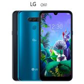 LG Q60 後置三鏡頭手機~送螢幕保護貼+保護套+6800mAh移動電源+藍牙自拍組