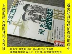 二手書博民逛書店罕見謝米爾與小潛水艇Y172096 (日)齊藤洋著 21世紀出版