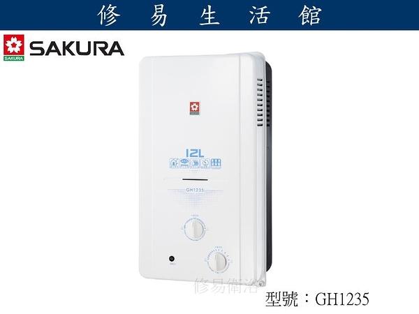 《修易生活館》 SAKURA櫻花 GH-1235 瓦斯熱水器 不含安裝費用 安裝服務地區只限台中跟台北
